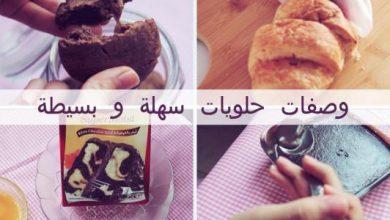 صورة وصفات حلويات سهلة وبسيطة