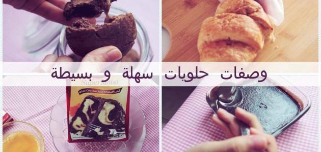 وصفات حلويات سهلة وبسيطة