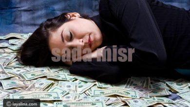 صورة المال في المنام