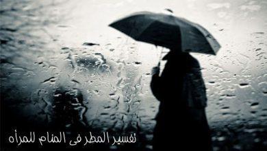 صورة تفسير المطر في المنام لابن سيرين