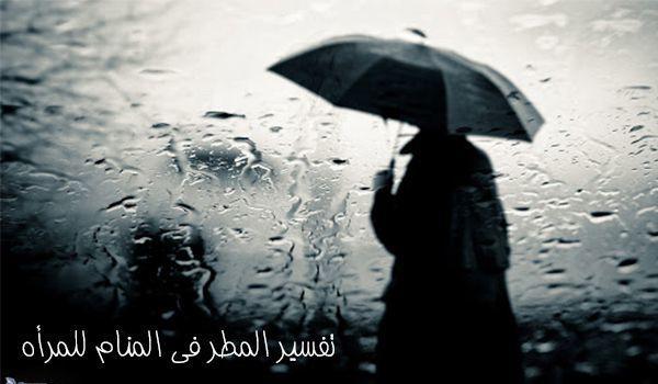 المطر في المنام