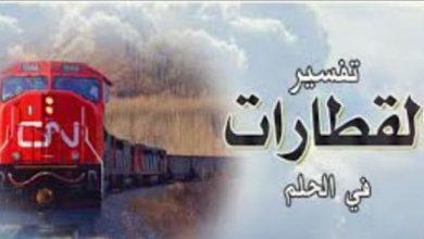صورة تفسير حلم القطار